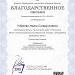 Байзулова-1