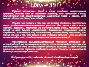 нам 35