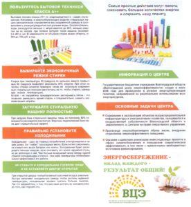 Советы по энергосбережению (брошюра)1