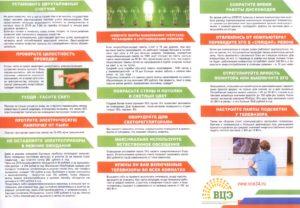 Советы по энергосбережению (брошюра)2