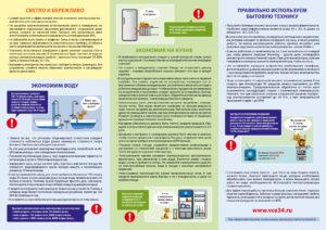 Энергосбережение_2