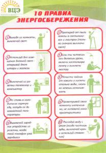 10 правил энергосбережения (2)