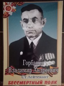 Горбанев