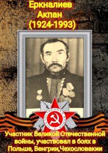 Еркналиев