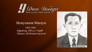 Исмуханов Макзум