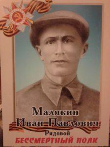 Малякин