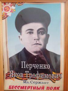 Перченко