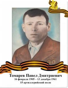 Томарев