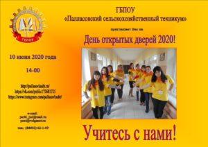 баннер Палласовский сх техникум День открытых дверей 2020pub