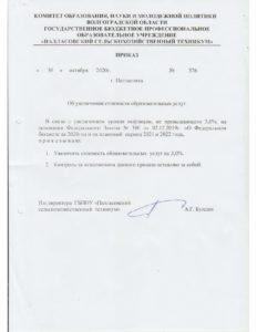 приказ о повышении стоимости платных образов услуг