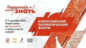 patriot-forum