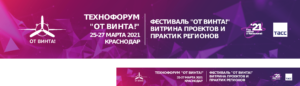 Баннеры-Краснодар