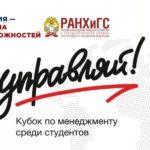 """Всероссийский молодежный Кубок по менеджменту """"Управляй!"""""""